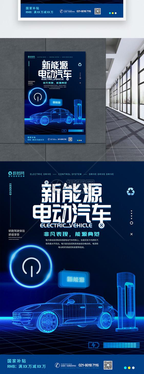 新能源电动汽车海报图片