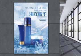 蓝色海洋精华美容护肤品海报图片