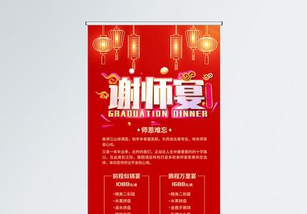 红色喜庆谢师宴宣传展架图片