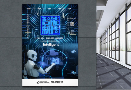 AI智能制造海报图片