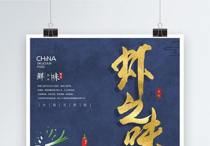 口味虾龙虾烧烤美食餐饮海报图片