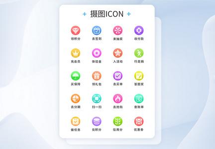UI设计互联网金融移动支付icon图标图片