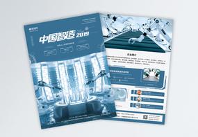 蓝色人工智能机械制造企业宣传单图片