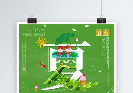 创意字体插画夏至传统节日节气宣传海报图片