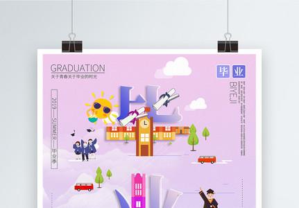 创意字体插画并融毕业季宣传海报图片