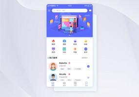 UI设计app首页界面图片