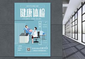 蓝色清新产检健康体检宣传海报图片