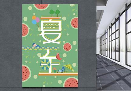 24节气夏至插画海报图片