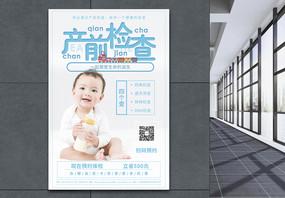 产前检查保障儿童安全促销宣传海报图片