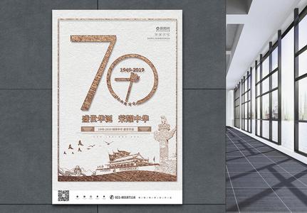 创意建国70周年党建宣传海报图片