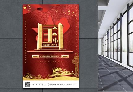 红色创意立体建国70周年党建宣传海报图片