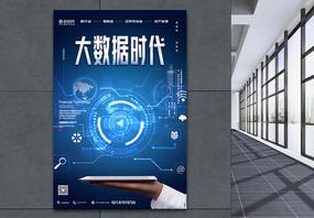 蓝色科技风数据金融海报图片