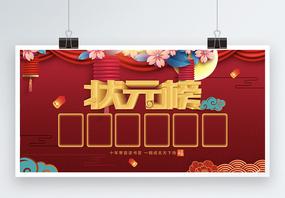 红色喜庆状元榜立体字展板图片