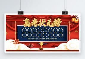 红色喜庆高考状元榜展板图片