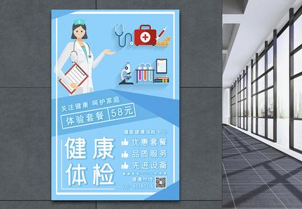 健康体检海报图片