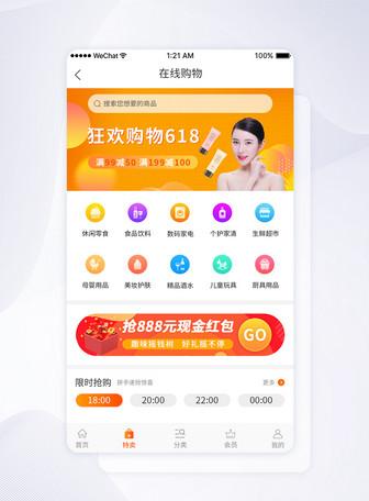 UI设计APP在线购物页面设计