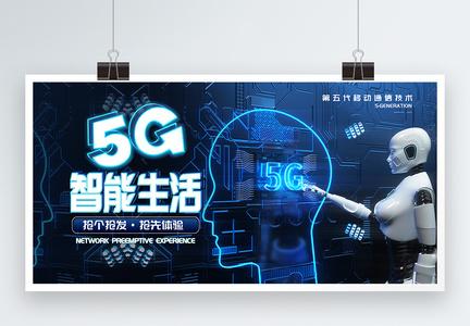 5G智能生活展板图片