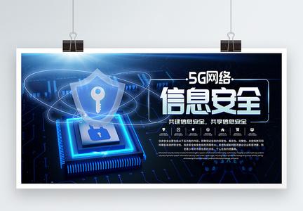 5G网络信息安全展板图片