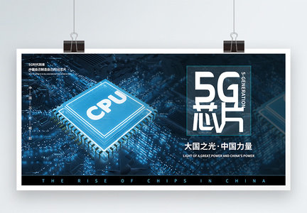 5g芯片中国力量展板图片