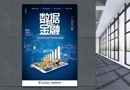 篮色科技风数据金融海报设计图片