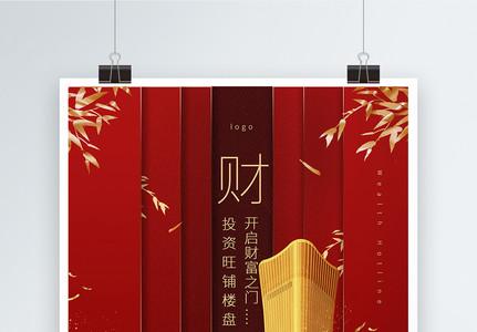 红金大气财富投资旺铺房地产系列宣传海报图片