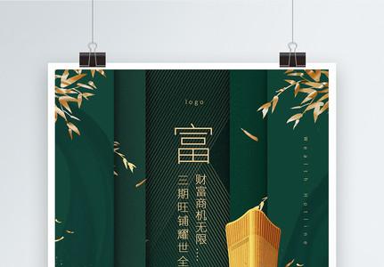 绿色大气财富旺铺耀世全城房地产系列宣传海报图片