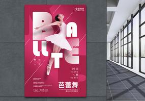高端芭蕾舞宣传舞蹈系列海报图片