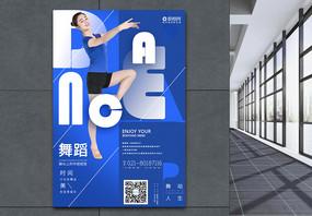 蓝色高端舞蹈系列宣传海报图片