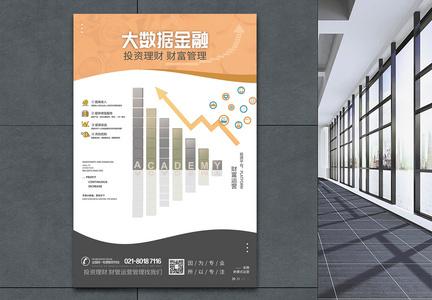 大数据金融海报设计图片