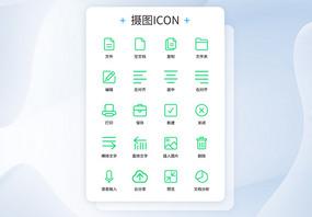 UI设计媒体排版文档编辑软件icon图标图片