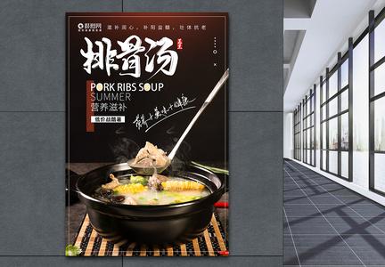 砂锅排骨汤海报设计图片