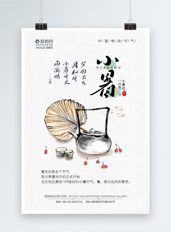 中国风小暑二十四节气创意海报88必发手机官网登录