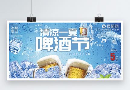 啤酒节清凉一夏展板图片