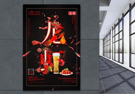 创意字体火爆小龙虾美食促销海报图片