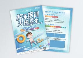 大气游泳宣传单模板图片