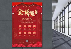 红色喜庆金榜题名宣传海报图片