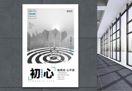 简约风格励志职场展板企业文化系列海报2图片