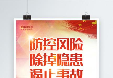 安全生产月宣传海报图片