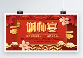 红色大气创意背景谢师宴展板图片