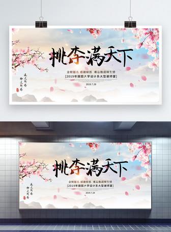 唯美中国风谢师宴展板