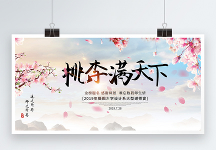 唯美中国风谢师宴展板图片