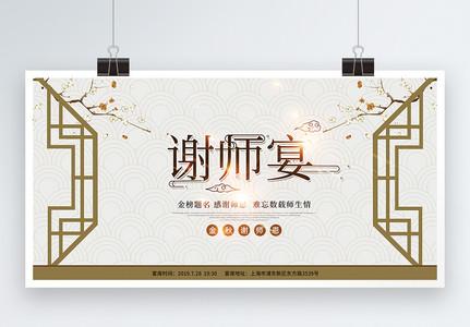 中式背景谢师宴展板图片