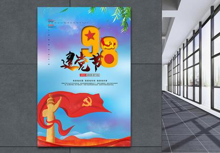 71建党节爱国海报图片