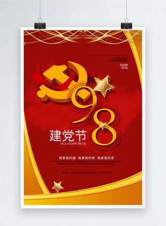71建党98周年海报