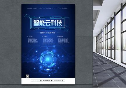 科技风智能云科技海报图片