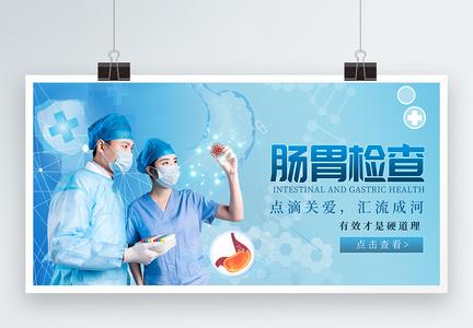 肠胃检查医疗展板图片