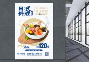 日式寿司料理促销海报图片