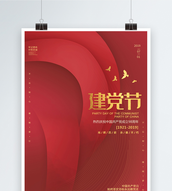 红色简约创意七一建党节海报图片