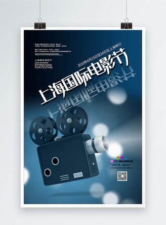 22届上海国际电影节海报