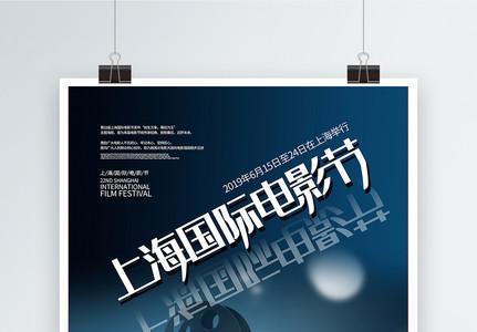 22届上海国际电影节海报图片